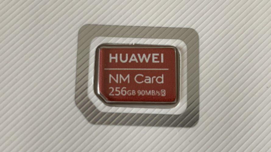HUAWEI NMカード購入!
